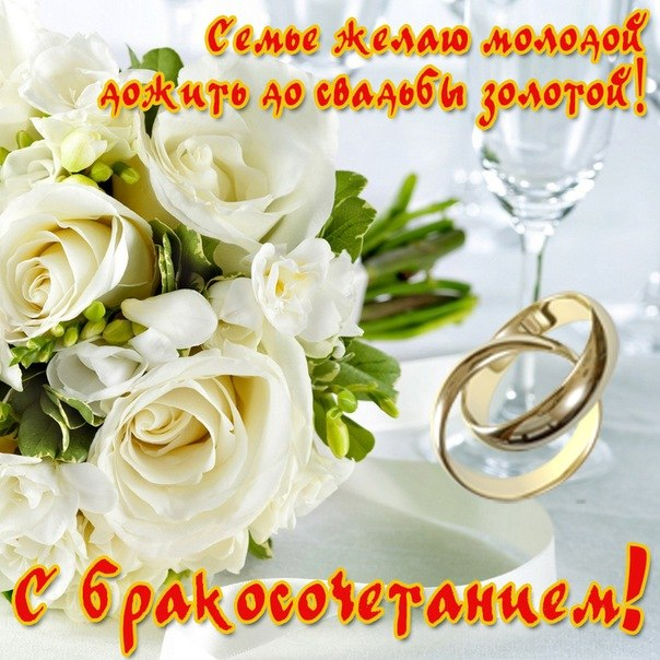 Красивое поздравление со свадьбой открытки